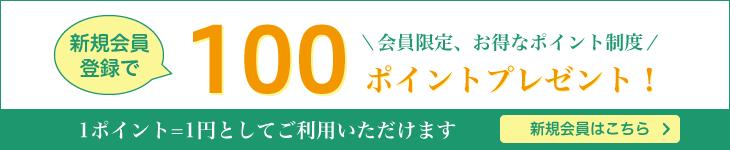 会員限定、お得なポイント制度!新規会員登録で100ポイントプレゼント!1ポイント=1円としてご利用いただけます