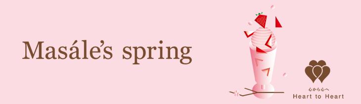 春の限定商品