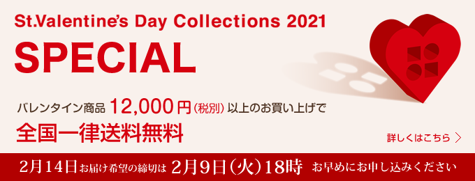 St.Valentine's Day Collections 2021 WEB SPECIALキャンペーン 12,000円(税別)以上お買い上げで全国一律送料無料