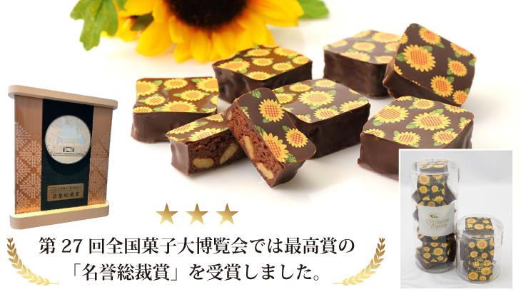 第27回全国菓子大博覧会では最高賞の「名誉総裁賞」を受賞しました。